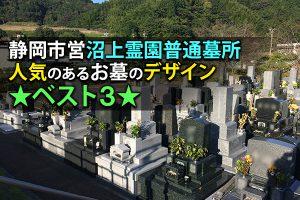 静岡市営沼上霊園普通墓所|人気のあるお墓のデザイン★ベスト3★