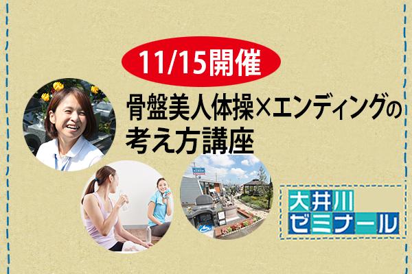 大井川ゼミナール 11/15開催「骨盤美人体操×エンディングの考え方講座」