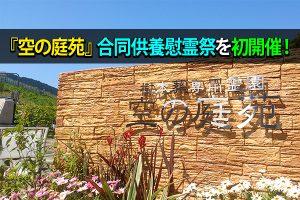 『空の庭苑』合同供養慰霊祭を初開催!