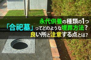 永代供養の種類の1つ「合祀墓」ってどのような埋葬方法?良い所と注意する点とは?