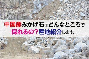 中国産みかげ石はどんなところで採れるの?産地紹介します。