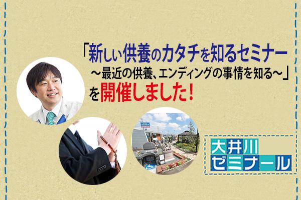 大井川ゼミナール 「新しい供養のカタチを知るセミナー」を開催しました!