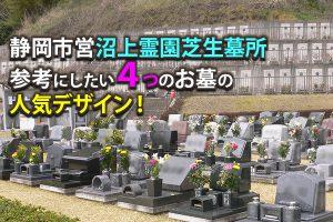 静岡市営沼上霊園芝生墓所|参考にしたい4つのお墓の人気デザイン!