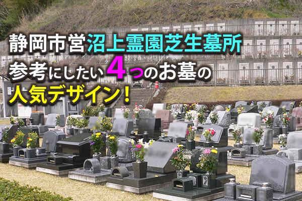 静岡市営沼上霊園芝生墓所 参考にしたい4つのお墓の人気デザイン!