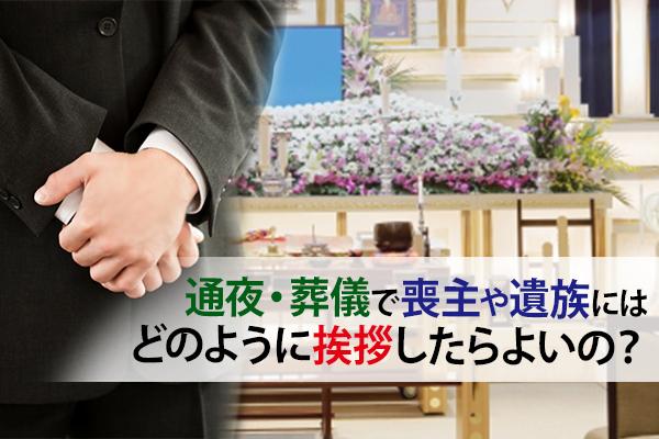 通夜・葬儀で喪主や遺族にはどのように挨拶したらよいの?