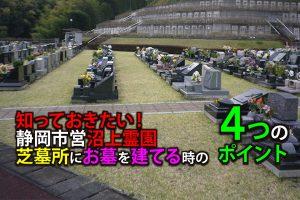 知っておきたい!静岡市営沼上霊園|芝墓所のお墓を建てる時の4つのポイント