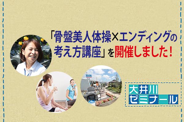 大井川ゼミナール 「骨盤美人体操×エンディングの考え方講座」を開催しました!
