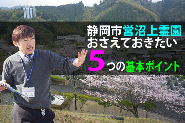 静岡市営沼上霊園|おさえておきたい5つの基本ポイント。