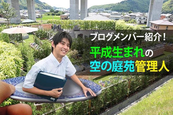 ブログメンバー紹介!平成生まれの空の庭苑管理人