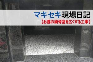 マキセキ現場日記:お墓の納骨室を広くする工事