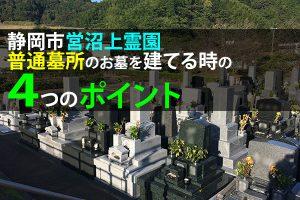 静岡市営沼上霊園|普通墓所のお墓を建てる時の4つのポイント