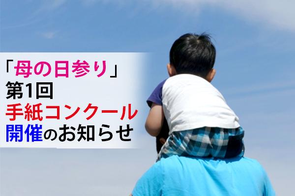 ◆◆「母の日参り」第1回手紙コンクール開催のお知らせ◆◆