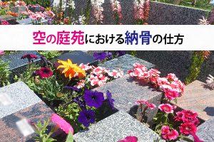 空の庭苑における納骨の仕方