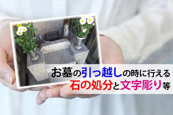 お墓の引っ越しの時に行える石の処分と文字彫り等
