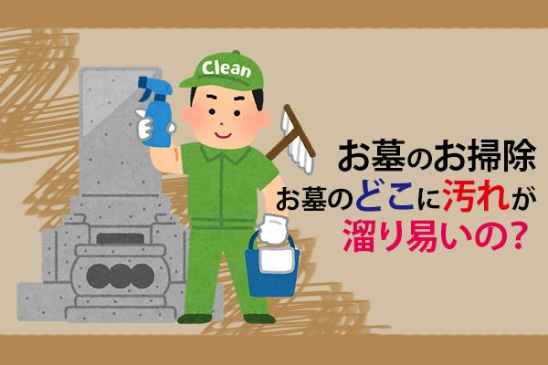お墓のお掃除:お墓のどこに汚れが溜り易いの?