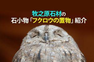牧之原石材の石小物「フクロウの置物」紹介