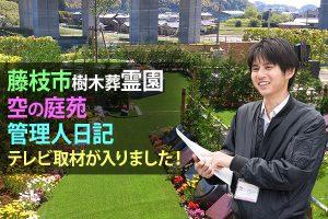 藤枝市樹木葬霊園 空の庭苑管理人日記 テレビ取材が入りました!