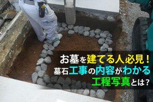 お墓を建てる人必見!墓石工事の内容がわかる工程写真とは?