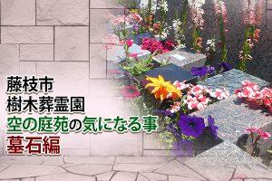 藤枝市樹木葬霊園 空の庭苑の気になる事 墓石編