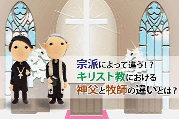 宗派によって違う!?キリスト教における神父と牧師の違いとは?