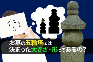 お墓の五輪塔には決まった大きさ、形ってあるの?