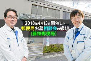 2018年4月13日開催した郵便局お墓相談会の感想(藤枝郵便局)