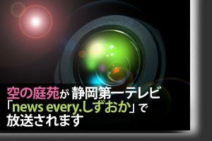 空の庭苑が静岡第一テレビ「news every.しずおか」で放送されます