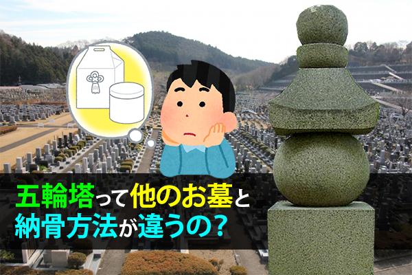 五輪塔って他のお墓と納骨方法が違うの?