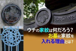 ウチの家紋は何だろう?お墓に家紋を入れる理由とは?
