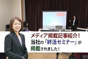 メディア掲載記事紹介!当社の「終活セミナー」が掲載されました!
