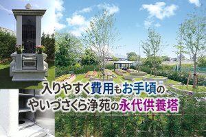 焼津市 永代供養|入りやすく費用もお手頃のやいづさくら浄苑の永代供養塔