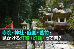 寺院・神社・庭園・墓前で見かける灯篭(灯籠)って何?