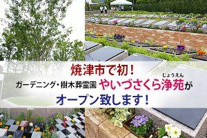 焼津市で初!ガーデニング・樹木葬霊園 やいづさくら浄苑(やいづさくらじょうえん)がオープン致します!