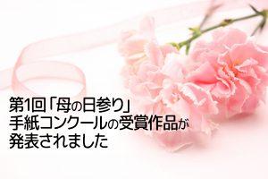 第1回「母の日参り」手紙コンクールの受賞作品が発表されました