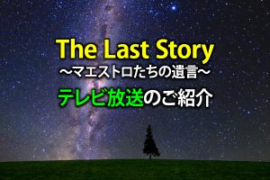 「The Last Story~マエストロたちの遺言~」テレビ放送のご紹介