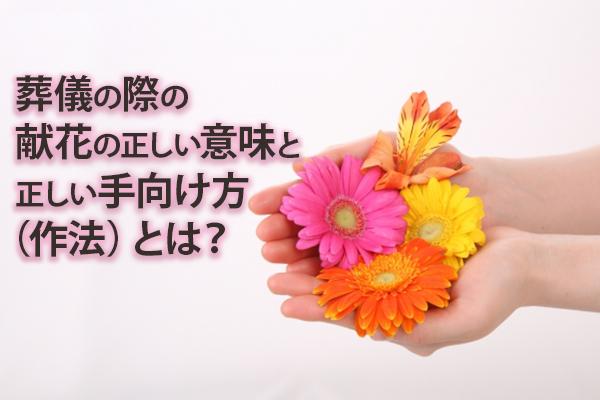 葬儀の際の献花の正しい意味と正しい手向け方(作法)とは?