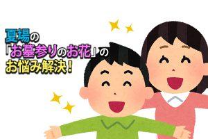 夏場の「お墓参りのお花」のお悩み解決!