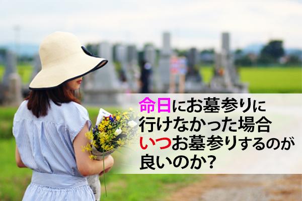 命日にお墓参りに行けなかった場合、いつお墓参りするのが良いのか?