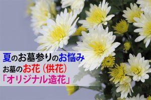 夏のお墓参りのお悩み|お墓のお花(供花)「オリジナル造花」