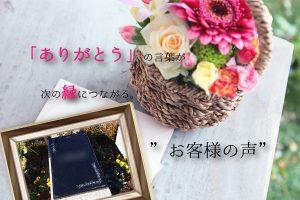 藤枝市で樹木葬 / 花々に囲まれた場所で供養出来て安心しております。