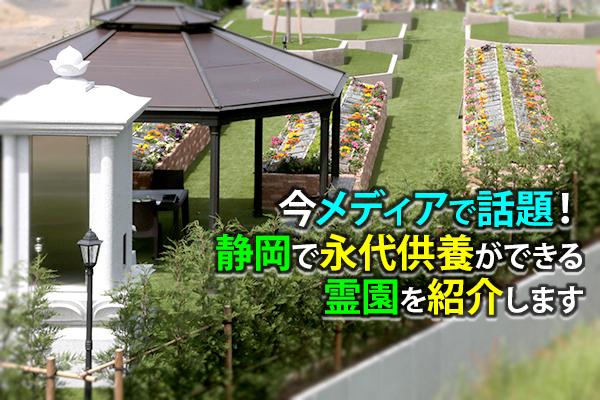 今メディアで話題!静岡で永代供養ができる霊園を紹介します!