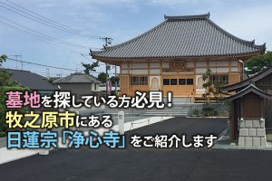 墓地を探している方必見!牧之原市にある日蓮宗「浄心寺」をご紹介します