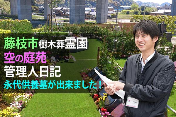 藤枝市樹木葬霊園 空の庭苑管理人日記 永代供養墓が出来ました!
