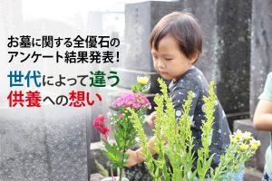 お墓に関する全優石のアンケート結果発表!世代によって違う供養への想い