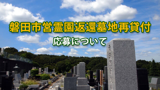 磐田市営霊園返還墓地再貸付応募について