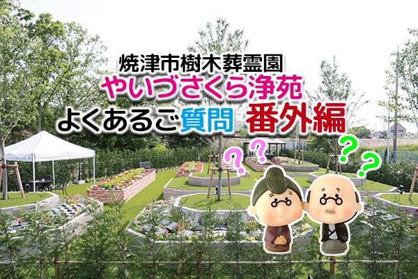 焼津市樹木葬霊園やいづさくら浄苑よくあるご質問 番外編