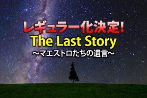 レギュラー化決定!「The Last Story~マエストロたちの遺言~」