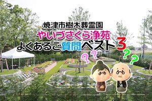 焼津市樹木葬霊園やいづさくら浄苑よくあるご質問ベスト3