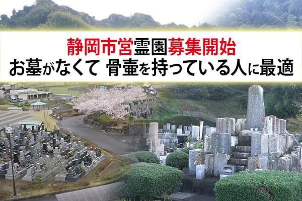 静岡市営霊園募集開始|お墓がなくて骨壷を持っている人に最適