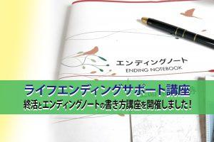 「ライフエンディングサポート講座」終活とエンディングノートの書き方講座を開催しました!